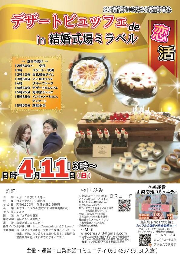 【終了】4月11日(日)13時~ デザートビュッフェで恋活in結婚式場ミラベル