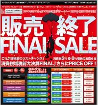 Adobe CS6販売終了セール