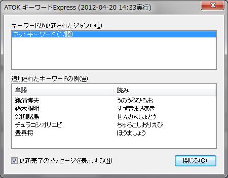 ATOKキーワードExpress4/20配信