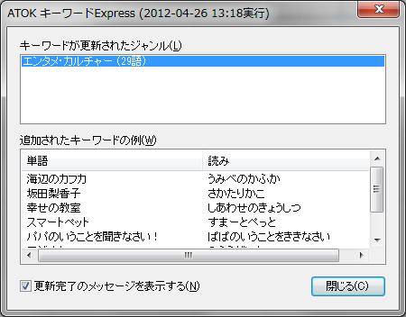 ATOKキーワードExpress4/26配信