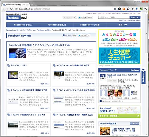 Facebookナビのタイムライン特集