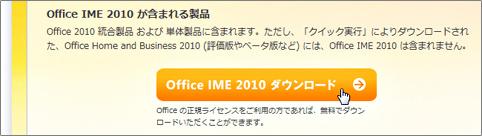Office IME 2010 ダウンロード