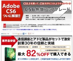 ISA Adobe CS6 激安販売サイトイメージ