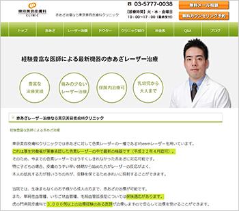 東京美容皮膚科クリニック 赤あざ治療サイト