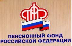 Дума освободила ИП от дополнительных штрафов за нарушение сроков подачи документов в ПФР