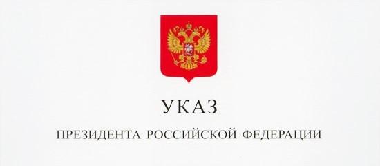 25 марта Владимир Путин подписал Указ № 206 от 25.03.2020 «Об объявлении в Российской Федерации нерабочих дней.