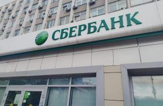 Сбербанк обрадовал россиян деньгами. Получить можно до 3 сентября