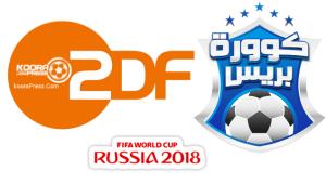 تردد قناة ZDF الالمانية على أسترا