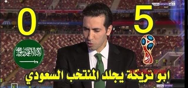 تعليق محمد ابو تريكة على هزيمة المنتخب السعودي الثقيلة امام روسيا بخماسية