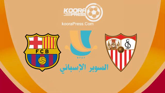موعد مباراة برشلونة واشبيلية نهائي كأس السوبر الإسباني