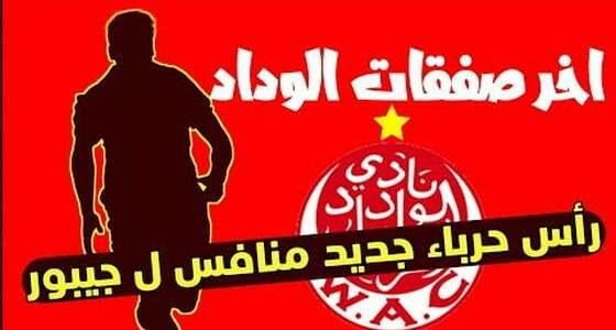 """ميركاتو الوداد البيضاوي .. مهاجم جديد ينافس جيبور على لقب """"هداف"""" الوداد"""