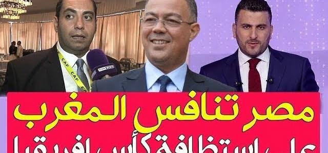 مصر تنافس المغرب على إستضافة كأس إفريقيا بدلا من الكاميرون