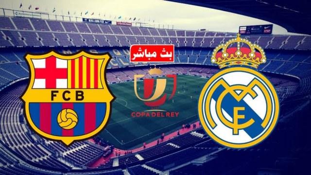 مشاهدة مباراة برشلونة وريال مدريد بث مباشر 6-2-2019 كلاسيكو الكأس