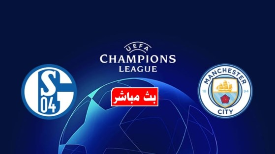 مشاهدة مباراة مانشستر سيتي وشالكة بث مباشر 20-02-2019 ابطال اوروبا