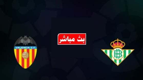 مشاهدة مباراة فالنسيا وريال بيتيس بث مباشر 7-2-2019 كاس الملك