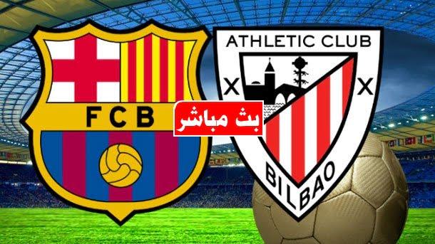 مشاهدة مباراة برشلونة واتلتيك بلباو بث مباشر ميسي 10-02-2019 اليوم