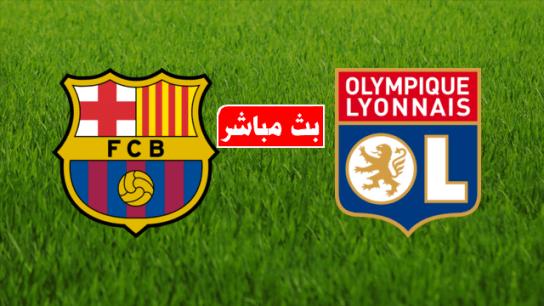 مشاهدة مباراة برشلونة وليون بث مباشر 19-2-2019 دوري أبطال أوروبا