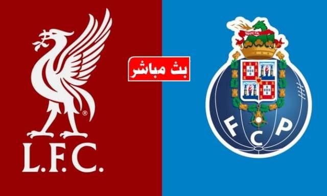 ليفربول وبورتو بث مباشر مباراة دوري أبطال أوروبا 09-04-2019