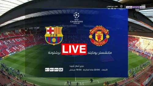 برشلونة ومانشستر يونايتد بث مباشر 10-04-2019 مباراة ابطال اوروبا
