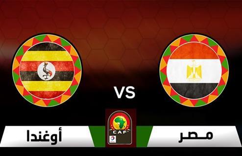 مصر واوغندا بث مباشر 30-06-2019 كاس الامم الافريقية