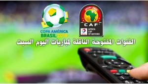القنوات المفتوحة الناقلة لمباريات اليوم السبت 22/06/2019 (كأس أفريقيا و كوبا أمريكا)