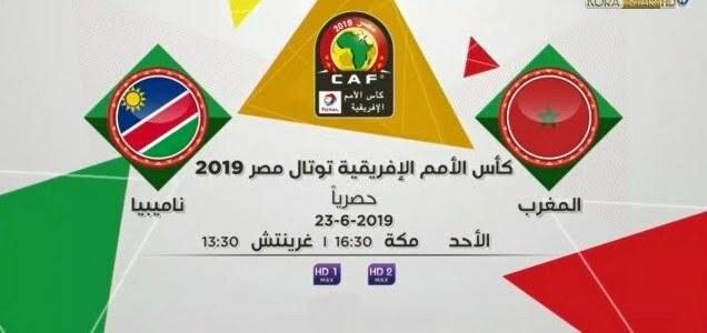 موعد مباراة المغرب وناميبيا في أول مباراة للفريقين في أمم افريقيا 2019