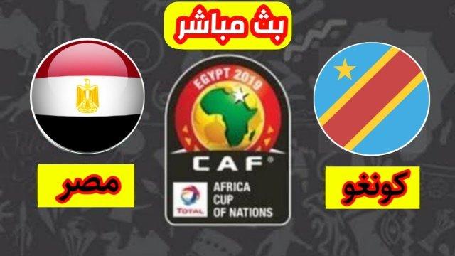 مشاهدة مباراة مصر والكونغو بث مباشر 26-06-2019 كاس امم افريقيا