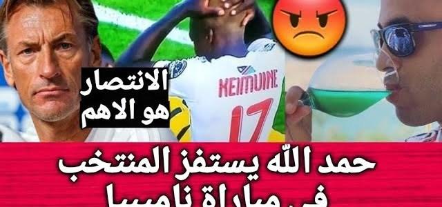 حمد الله يستفز المنتخب اثناء المباراة و رونار يخرج بتصريح ذكي