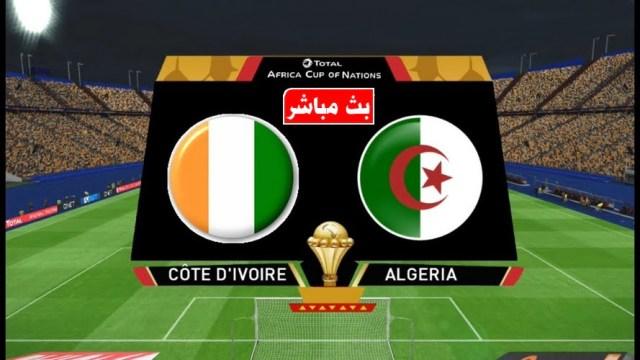 الجزائر وكوت ديفوار بث مباشر اليوم 11-07-2019 كاس امم افريقيا