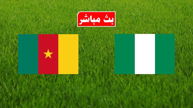 الكاميرون ونيجيريا بث مباشر 6-7-2019 كاس الامم الافريقية