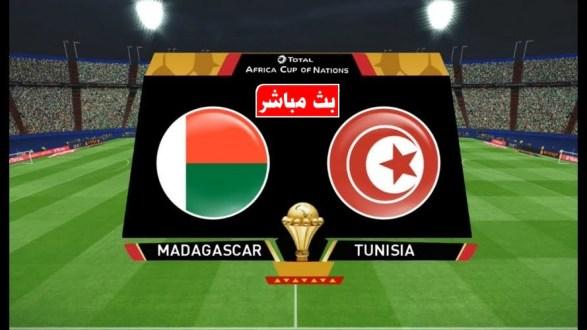 تونس ومدغشقر بث مباشر اليوم 11-07-2019 كاس امم افريقيا