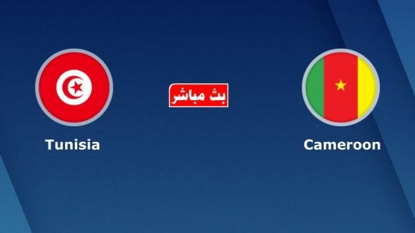 تونس والكاميرون