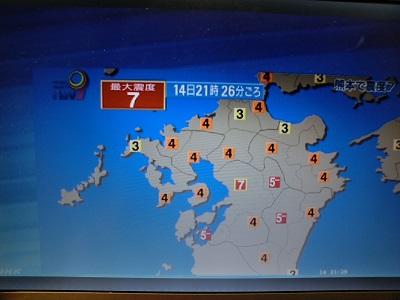 熊本県で震度7の地震(NHKテレビの画面から)