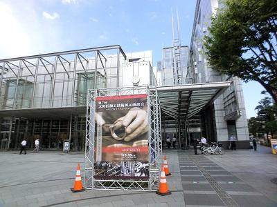 大田区産業プラザ(展示場、会議室、経営・技術機能を備えた産業支援施設)