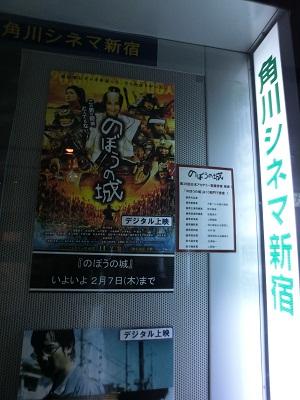 角川シネマ新宿で見た