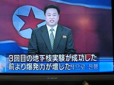 北朝鮮の発表(NHKニュース)