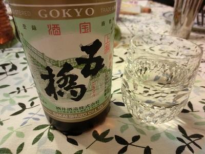 日本酒・五橋