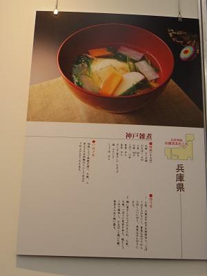 兵庫県は「神戸雑煮」