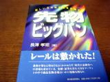 『先物ビッグバン』(東洋経済新報社、1999年)
