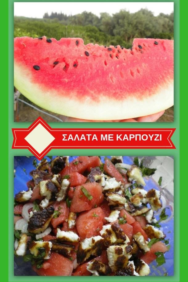 Κολάζ Σαλάτα με καρπούζι εικόνα