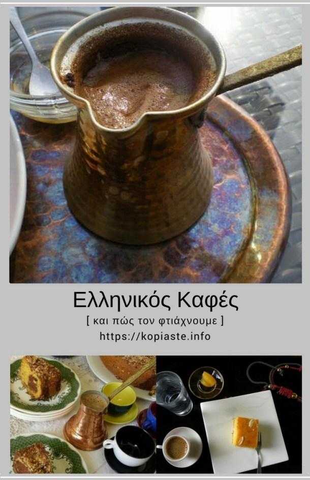 Κολάζ Ελληνικός Καφές εικόνα
