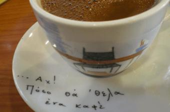 Ελληνικός καφές εικόνα
