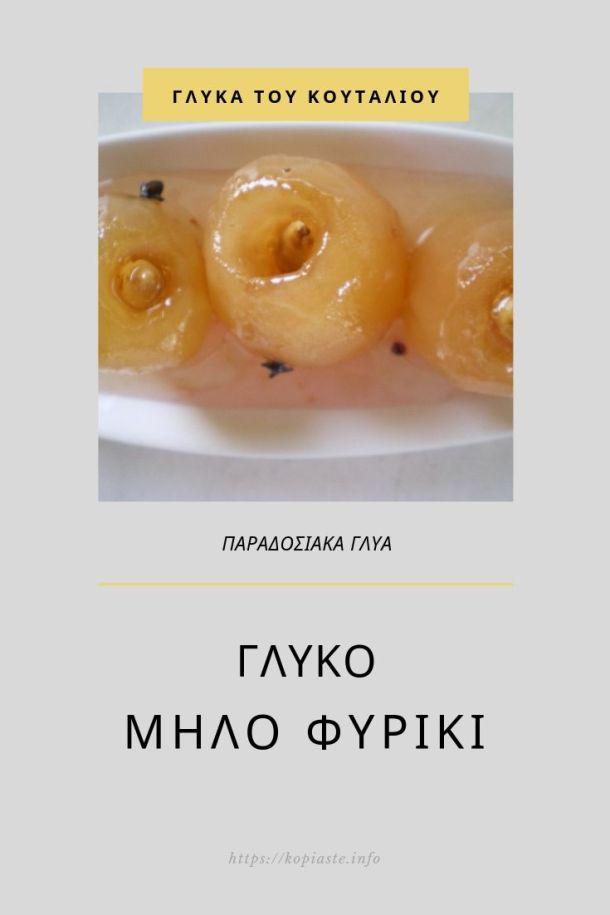 Κολάζ Γλυκό Μήλο Φυρίκι εικόνα