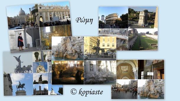 Κολάζ Ρώμης