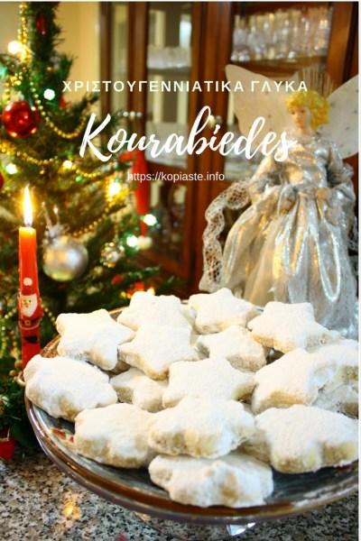 Κουραμπιέδες Χριστουγεννιάατικα γλυκά εικόνα