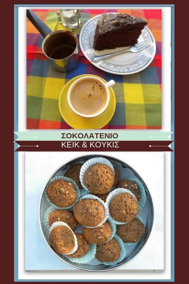 κολάζ Σοκολατένιο Κέικ και Κούκις εικόνα