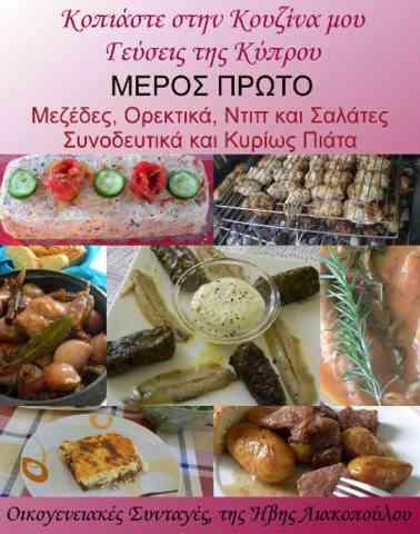 Volume I small in Greek