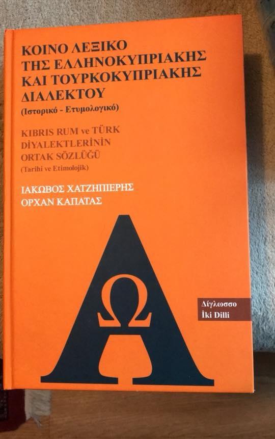 Δεύτερο Λεξικό της Ελληνοκυπριακής και Τουρκοκυπριακής διαλέκτου εικόνα
