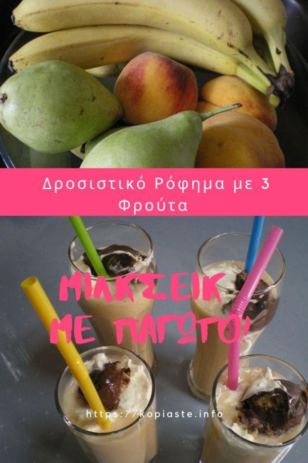 Κολάζ Δροσιστικό Μιλκσέικ με 3 Φρούτα εικόνα