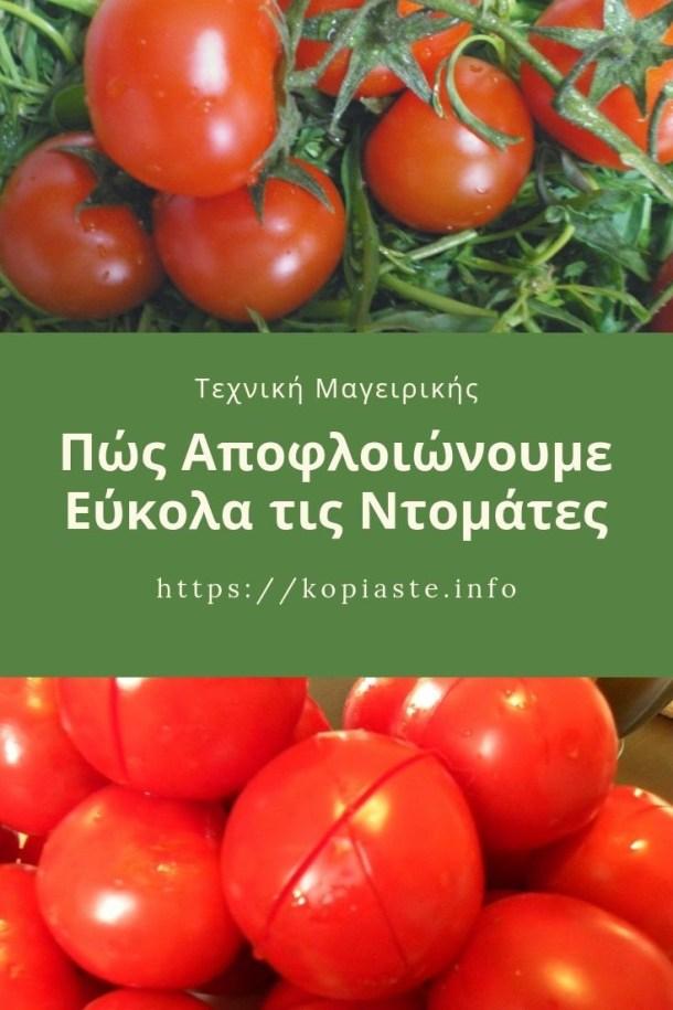 Κολάζ Πώς αποφλοιώνουμε εύκολα οι ντομάτες εικόνα